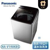 [Panasonic 國際牌]19公斤 變頻直立式溫水洗衣機-不鏽鋼 NA-V190KBS-S