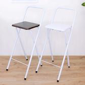 【頂堅】鋼管(木製椅座)高腳折疊椅/吧台椅/高腳椅/櫃台椅/餐椅-二色深胡桃木色
