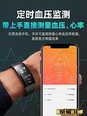 智慧手環 血壓手環測心率多功能運動智慧手錶男心臟心電圖監測健康量儀女LX  【榮耀 新品】