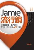 (二手書)Jamie流行銷