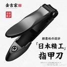 日本指甲剪刀單個高檔防飛濺日式高端進口剪指鉗德國大號原裝 檸檬衣舍