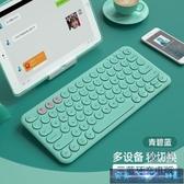 無線藍牙鍵盤蘋果安卓筆記本平板電腦通用鍵盤辦公專用 完美