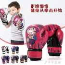 3-10歲小孩兒童拳擊手套訓練武術格鬥泰...