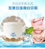 洗牙粉美白黃牙非白牙牙齒美白神器去牙漬牙結石小蘇打除口臭