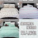 床包 單人床包(含枕套) 搖粒絨系列【極...