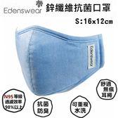 伊登詩-消費高手鋅纖維防護防霾抗菌兒童/幼兒口罩S(藍)/Edenswear 大樹