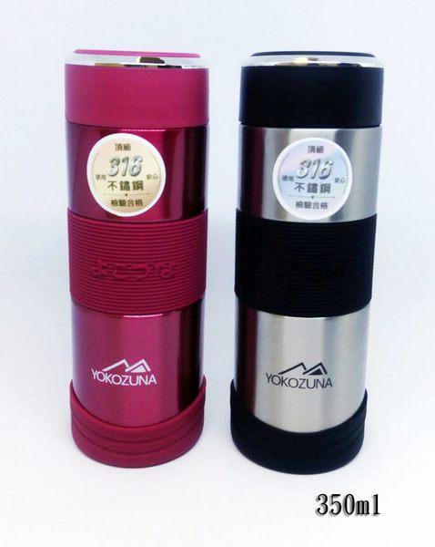 YOKOZUNA 橫綱大容量保溫活力杯350ml 316不鏽鋼 保溫杯 保溫瓶