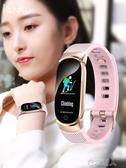 智慧手環 彩屏智慧手環監測心率量血壓手錶通用小米蘋果vivo華為oppo睡眠健 遇見初晴