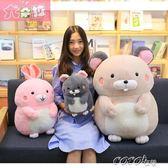 玩偶  毛絨玩具倉鼠公仔抱枕小熊布娃娃可愛兔兔玩偶兒童生日禮物送女生 coco衣巷