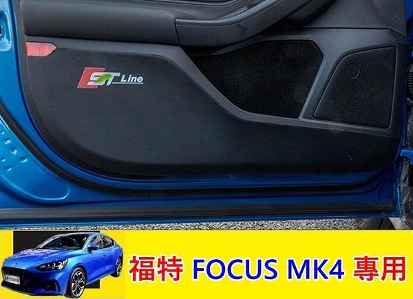 FOCUS MK4車門防踢貼飾 ST LINE皮革版 19年FOCUS 4代 保護飾板 四代福克斯 內門保護貼
