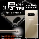 【四角邊特殊加厚防摔殼】三星 A42 A80 Note10Lite 手機保護殼空壓殼皮套