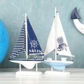 地中海風格木質帆船擺件居家客廳臥室書房電視機櫃酒櫃裝飾品擺設【新店開張85折促銷】