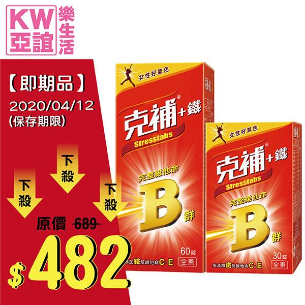 【即期品】克補B群+鐵 60+30錠 超值組 (保存期限2020/04/12)