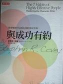【書寶二手書T9/勵志_CCH】與成功有約_顧淑馨, 史蒂芬.柯維