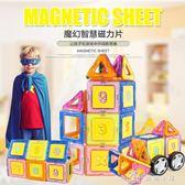 磁力片 百變提拉磁性積木智力拼裝磁鐵建構片益智兒童玩具 娜娜小屋