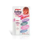 *babygo*貝親 PIGEON 嬰兒護唇膏PI189