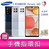 分期0利率 三星SAMSUNG Galaxy A42 (6G/128G) 6.6 吋八核心四鏡頭 5G上網手機 贈『手機指環扣 *1』