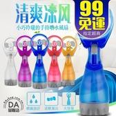 噴霧風扇 手持風扇 加濕風扇 噴水風扇 迷你電扇 隨身風扇 便攜風扇 水冷扇 清涼風扇 顏色隨機