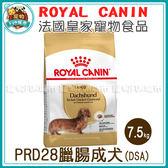寵物FUN城市│法國皇家 PRD28 臘腸成犬【7.5KG】 狗飼料 犬糧 Royal