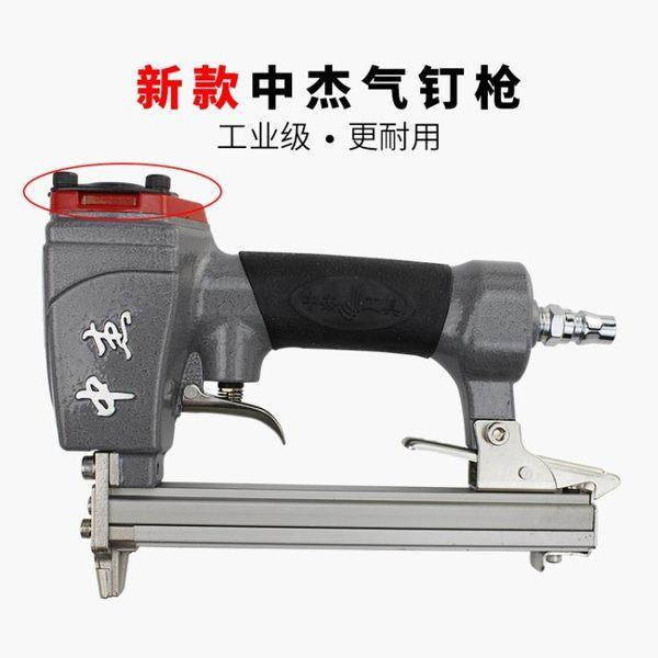 中杰 1010F氣動碼釘槍 10F型打釘槍 10mm 細木工 U型碼釘槍