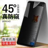 防窺膜 OPPO A3 鋼化膜 絲印膜 玻璃貼 滿版 9H硬度 防爆 防刮 防指紋 手機膜 螢幕保護貼