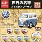全套8款【正版授權】VW合金經典名車 扭蛋 轉蛋 模型 迴力車 玩具車 福斯麵包車 XMMOS - 701833