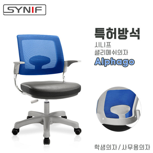 【SYNIF】韓國原裝 Alphago中背網布椅-藍