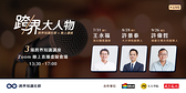 【線上活動】跨界大人物 跨界讀書會放大版 X 線上講座 ft.王永福、許景泰、許偉哲(三場套票)