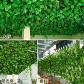 618好康又一發仿真藤條花藤假花藤蔓植物葡萄葉樹葉綠葉水管道吊頂裝飾塑料綠植