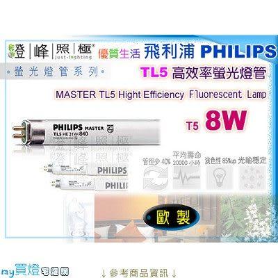 【PHILIPS飛利浦】燈管 T5.8W TL5高效率三波長省電燈管 歐洲製【燈峰照極my買燈】