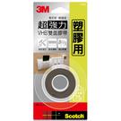 3M VHB 超強力雙面膠帶 硬質塑膠專用 12mm
