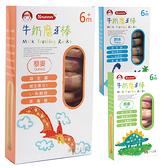 脆妮妮 寶寶餅乾 磨牙棒 低鈉牛奶 低鈉藜麥 燕麥 多穀物 牛奶磨牙餅 0860 副食品 Nutrinini