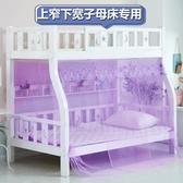 子母床蚊帳雙層上下鋪1.2m1.5米高低兒童梯形上下床0.9M家用1.8米YYJ 阿卡娜