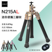 AOKA N215AL 最新版 迷你便攜三腳架 送手機用藍芽遙控器 可變自拍棒 直播 手機攝影 微單眼 一年保固