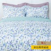 HOLA 菱嵐純棉床包兩用被組 單人