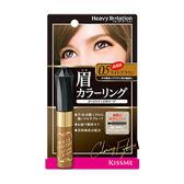 KISSME眉彩膏R05亮棕色【康是美】