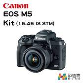 【和信嘉】Canon EOS M5 Kit (15-45 IS STM) 單鏡組 台灣公司貨 原廠保固