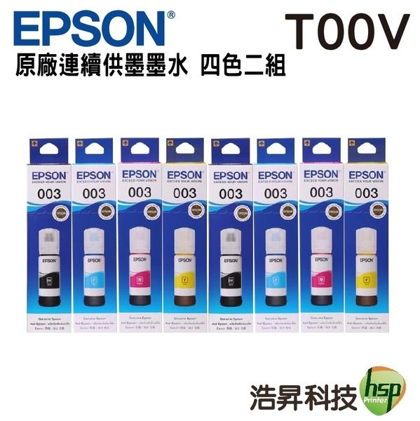 EPSON T00V 四色二組 原廠填充墨水 盒裝 適用L1110 L3110 L3116 L3150 L5190 L5196