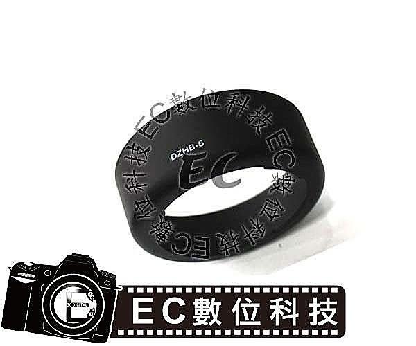 【EC數位】Nikon 專用 HB-5 遮光罩 AF 35-105mm F3.5-4.5 D IF 太陽罩 鏡頭 HB5 鏡頭遮光罩