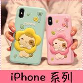 【萌萌噠】iPhone X Xs Max 7 8 plus 超萌可愛卡通 太陽花貓咪保護殼 全包矽膠軟殼 手機殼 附手繩