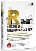 R 語言:金融演算法與台指期貨程式交易實務