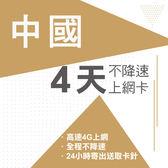 現貨 中國通用 4天 中國移動電信  4G 不降速 免翻牆 免開通 免設定 網路卡 網卡 上網卡