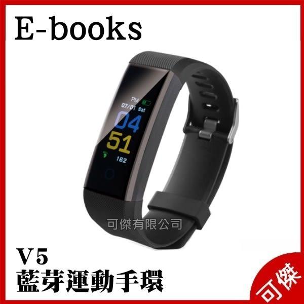 E-books V5 藍牙多功能運動智慧手環 運動手錶 智能手錶 智慧手環  藍芽手錶 公司貨  可傑