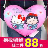 《最後3個》Hello Kitty 凱蒂貓 櫻桃小丸子 正版 愛心 暖手枕 午睡枕頭 抱枕 娃娃 靠枕 B16294