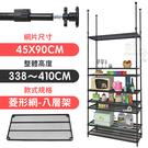 【居家cheaper】45X90X338~410CM微系統頂天立地八層菱型網收納架 (系統架/置物架/層架/鐵架/隔間)