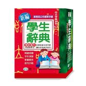 新編學生辭典(64K)