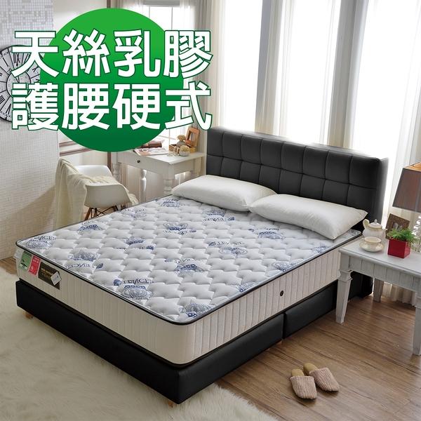 床墊 獨立筒 飯店級天絲棉-乳膠抗菌硬式獨立筒床墊-護腰床(厚24cm)-雙人加大6尺-破盤價$12999