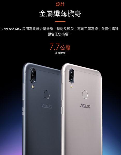ASUS ZenFone Max M2 ZB633KL (4G/64G)【內附保護套~加送螢幕保護貼】