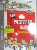 【書寶二手書T9/語言學習_QDF】別笑!我是西班牙語學習書_Park Gi-Ho