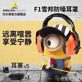 代爾塔專業隔音耳罩睡覺防噪音睡眠用防噪聲學習降噪消音射擊耳機 安妮塔小鋪